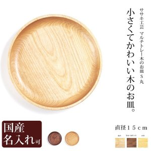 プレート お皿 木製 【 木 の デザート プレート 】 ササキ工芸 旭川 クラフト|wood-l