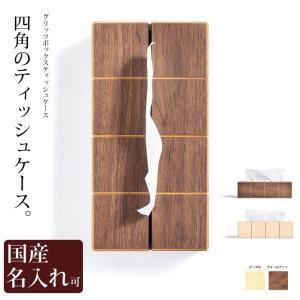 ティッシュケース 木製 送料無料 名入れ グリッツ ティッシュボックス   ササキ工芸 旭川 クラフト|wood-l
