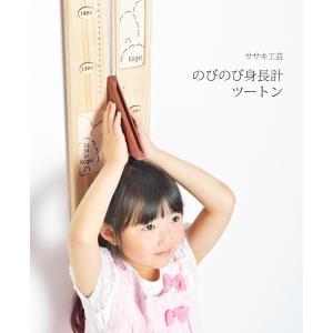 身長計 木製【のびのび 身長計 ツートン】 出産祝い にお勧め! 木製 身長計 ササキ工芸 旭川 クラフト|wood-l