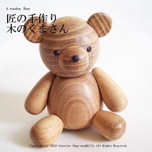 木製 熊 ( くま )  置き物 【 木の くまさん 】 かわいい 木製 の くまさんです。 旭川クラフト 木工芸笹原|wood-l