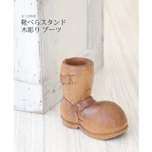靴べら立て 靴型 木製【木の靴べら立て 木彫り ブーツ】木の手作り。おしゃれな靴型 靴べらスタンド|wood-l