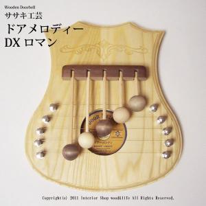 ドアベル  木製  【  ドアメロディ DX ロマン 】 ドア を開ける度 メロディ を奏でます。 ササキ工芸 旭川 クラフト|wood-l