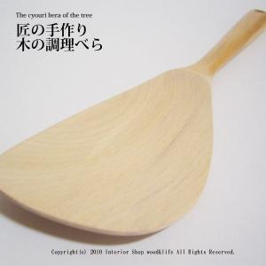 木製 調理 へら 【匠の手作り 木の調理べら】 北海道 旭川 木工芸笹原の木べらです。|wood-l