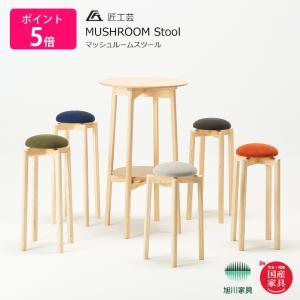 スツール 木製 マッシュルーム スツール  MUSHROOM Stool 匠工芸 旭川家具 日本製家具|wood-l