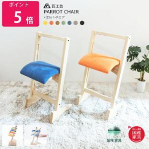 チェア 高さ調節可能  パロットチェア PARROT CHAIR 匠工芸 旭川家具|wood-l