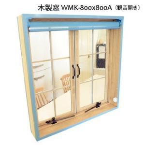 ロールスクリーン付き 観音開き 開閉窓 800x800x厚み130mm 1台 アクアグリーン色|wood-session