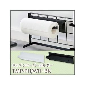 TOWER タワー キッチン自立式メッシュパネル用 キッチンペーパーホルダー TMP-PH WH・BK 収納パネル 山崎実業の商品画像|ナビ