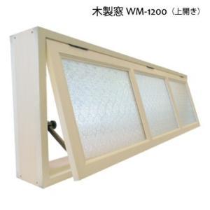 格子なし 上開き 木製室内窓 1200x400x厚み130mm WM-1200 *カラー/ガラス選択可|wood-session