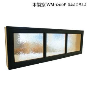 はめごろし 木製室内窓 1200x400x厚み130mm WM-1200F *カラー/ガラス選択可|wood-session