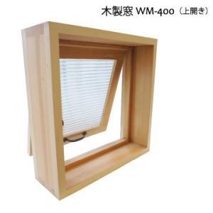 格子なし 上開き 木製室内窓 400x400x厚み130mm WM-400 *カラー/ガラス選択可  カフェ窓 採光窓 インテリア木製窓|wood-session
