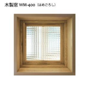 格子なし はめごろし 木製室内窓 400x400x厚み130mm WM-400F *カラー/ガラス選択可 カフェ窓 FIX フィックス 採光窓 インテリア木製窓|wood-session