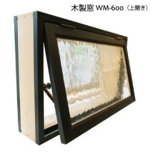格子なし 上開き 木製室内窓 600x400x厚み130mm WM-600 *カラー/ガラス選択可|wood-session