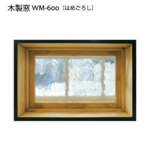格子なし はめごろし 木製室内窓 600x400x厚み130mm WM-600F *カラー/ガラス選択可  カフェ窓 FIX フィックス 採光窓 インテリア木製窓|wood-session