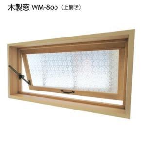 格子なし 上開き 木製室内窓 800x400x厚み130mm WM-800 *カラー/ガラス選択可|wood-session