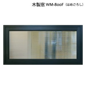 格子なし はめごろし 木製室内窓 800x400x厚み130mm WM-800F *カラー/ガラス選択可|wood-session
