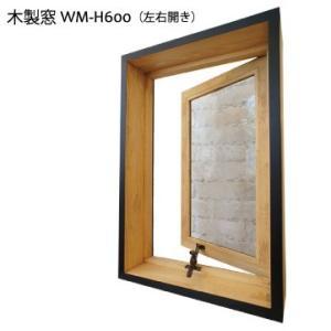 格子なし 上開き 木製室内窓 400x600x厚み130mm WM-H600 *カラー/ガラス選択可|wood-session