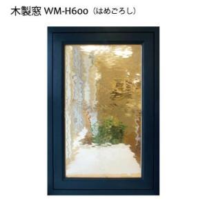 格子なし はめごろし 木製室内窓 600x400x厚み130mm WM-H600F *カラー/ガラス選択可|wood-session