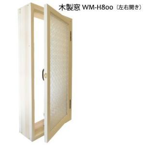 格子なし 上開き 木製室内窓 400x800x厚み130mm WM-H800 *カラー/ガラス選択可|wood-session