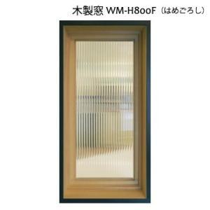 格子なし はめごろし 木製室内窓 400x800x厚み130mm WM-H800F *カラー/ガラス選択可|wood-session