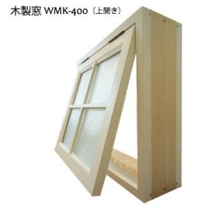 格子付き 上開き 木製室内窓 400x400x厚み130mm WMK-400 *カラー/ガラス選択可  カフェ窓 採光窓 インテリア木製窓|wood-session