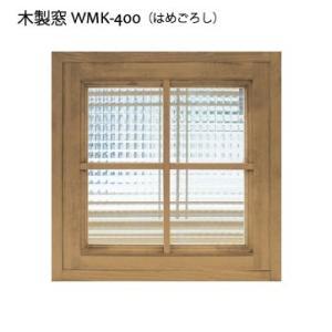 格子付き はめごろし 木製室内窓 400x400x厚み130mm WMK-400F *カラー/ガラス選択可  カフェ窓 FIX フィックス 採光窓 インテリア木製窓|wood-session