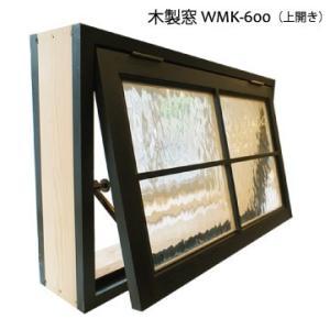 格子付き 上開き 木製室内窓 600x400x厚み130mm WMK-600 *カラー/ガラス選択可|wood-session