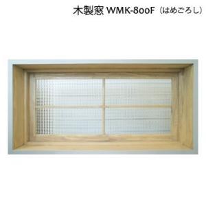 格子付き はめごろし 木製室内窓 800x400x厚み130mm WMK-800F *カラー/ガラス選択可|wood-session