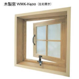 格子付き 開閉式(右/左開き) 木製室内窓 400x400x厚み130mm WMK-H400 *カラー/ガラス/左右開き選択可  カフェ窓  採光窓 インテリア木製窓|wood-session