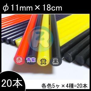 カラーグルースティック 4色 φ11/18cm 20本 ホットスティック 接着剤 グルーガン wood-wood