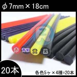 カラーグルースティック 4色 φ7/18cm 20本 ホットスティック 接着剤 グルーガン wood-wood