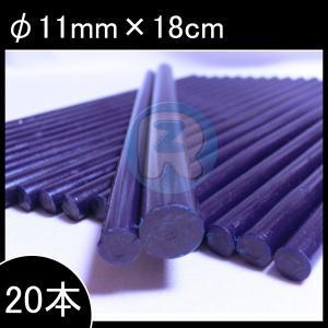カラーグルースティック 紫 φ11/18cm 20本 ホットスティック 接着剤 グルーガン wood-wood