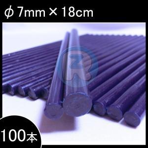カラーグルースティック 紫 φ7/18cm 100本 ホットスティック 接着剤 グルーガン wood-wood