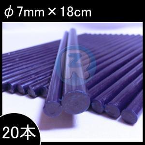 カラーグルースティック 紫 φ7/18cm 20本 ホットスティック 接着剤 グルーガン wood-wood
