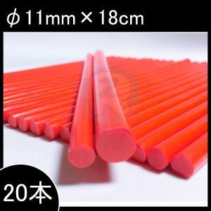 カラーグルースティック 赤 φ11/18cm 20本 ホットスティック 接着剤 グルーガン wood-wood