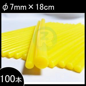 カラーグルースティック 黄色 φ7/18cm 100本 ホットスティック 接着剤 グルーガン wood-wood