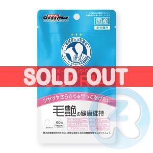 数量限定 メール便160円 国産 毛艶 サプリ サプリア 6...