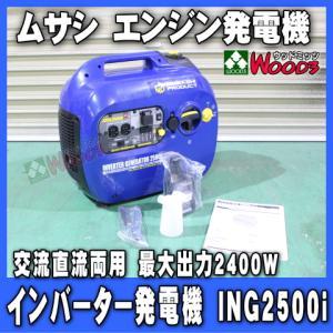 エンジン発電機 ムサシ インバーター発電機 ING2500i 発電器 交流直流両用 最大出力2400W 定格出力2000W 50/60Hz切替