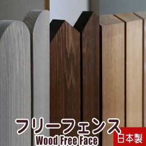 木製フリーフェンス1000・2スパン 取付け取外し簡単 アクセントフェンス 目隠しフリーフェンス 高耐久|wood