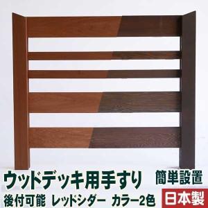 デッキ用手摺ウエスタンレッドシダー(独立タイプ) 簡単設置 後付け可能|wood