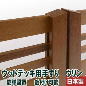 デッキ用手摺ウリン(独立タイプ) 簡単設置 後付け可能|wood