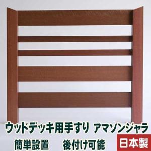 デッキ用手摺アマゾンジャラ・イタウバ(独立タイプ) 簡単設置 後付け可能 簡単設置 後付け可能 wood 03