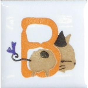 【陶器】【タイル】【アニーブンキャッツ】 ピチタイル文字「B」|wood