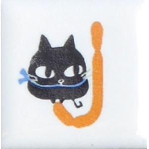 【陶器】【タイル】【アニーブンキャッツ】 ピチタイル文字「J」|wood