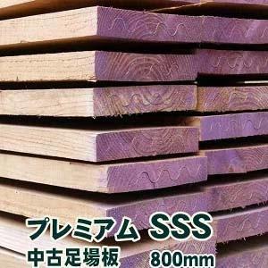 中古足場板プレミアムSSSサイズ 約200×約35×長さ800ミリ 材質国産スギ|wood