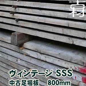 中古足場板ヴィンテージSSSサイズ【限定品】約200×約35×長さ800mm|wood