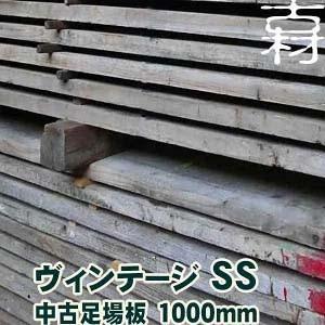 中古足場板ヴィンテージSSサイズ【限定品】約200×約35×長さ1000mm|wood