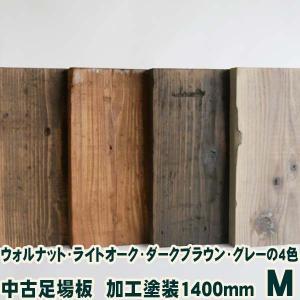 中古足場板・加工塗装品A  Mサイズ 約200×約35×1400mm  材質 国産スギ|wood