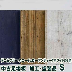 中古足場板・加工塗装品B  Sサイズ 約200×約35×1200mm  材質 国産スギ|wood