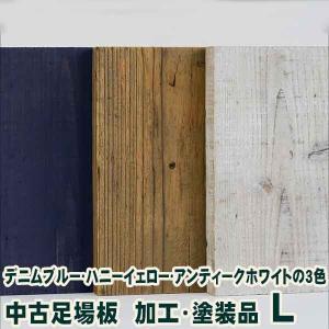 中古足場板・加工塗装品B  Lサイズ 約200×約35×1600mm  材質 国産スギ wood