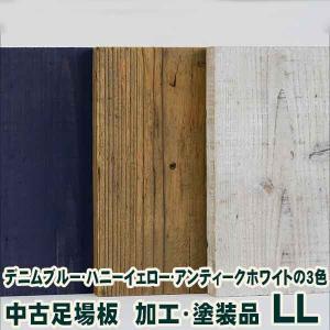 中古足場板・加工塗装品B  LLサイズ長さ1900ミリ (16枚1セット・送料別途お見積商品) 材質 国産スギ wood